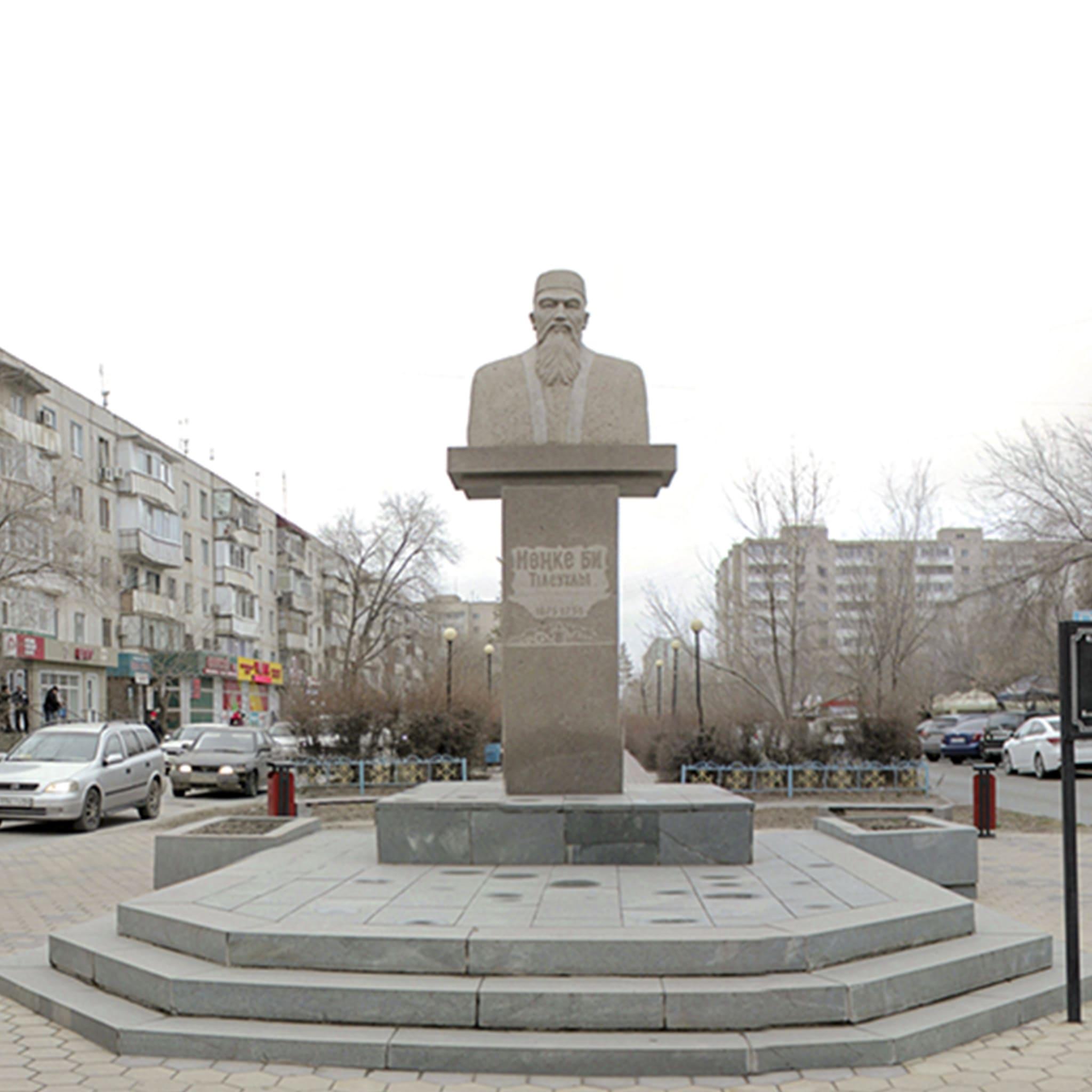 Памятник-бюст Монке би Тилеуулы